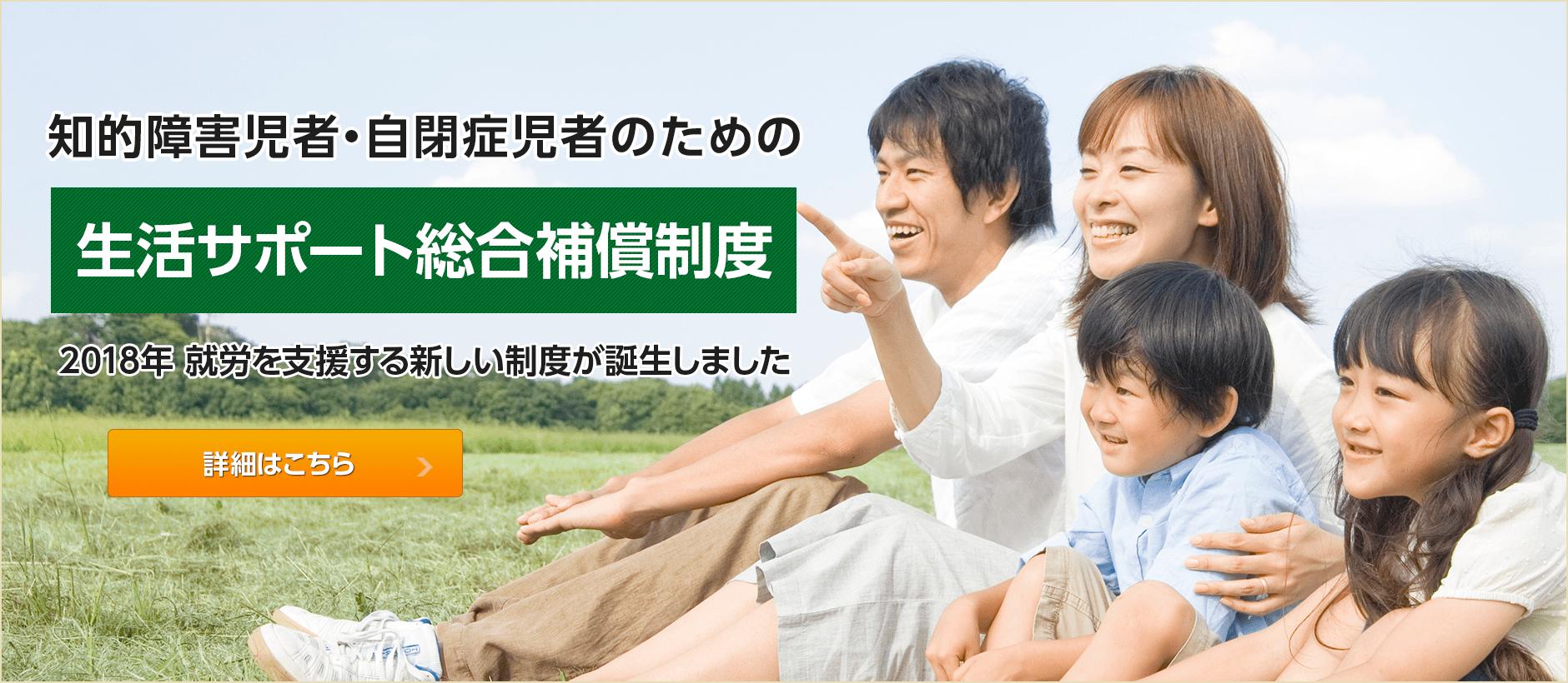 知的障害児者・自閉症児者のための【生活サポート総合補償制度】