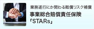 事業総合賠償責任保険「STARs」